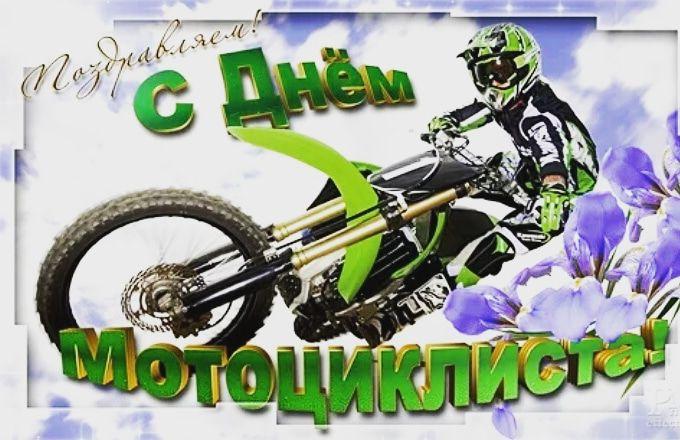 Поздравления с Днем мотоциклиста
