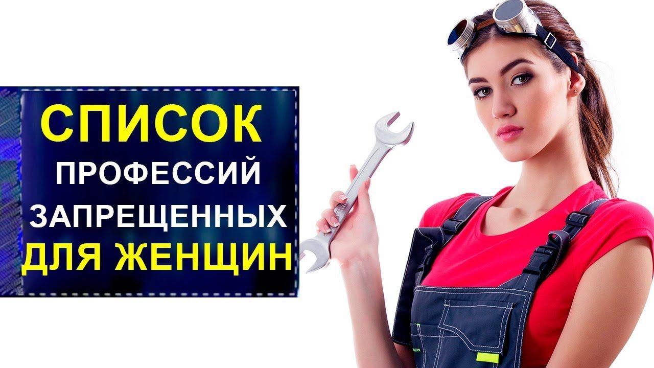 запрещенные профессии для женщин в рф